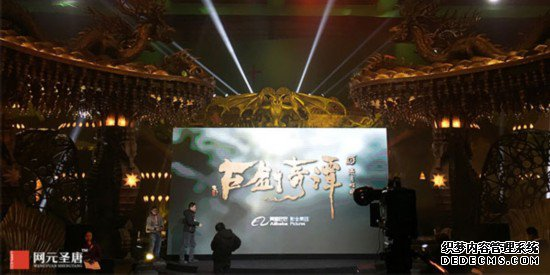 电影《古剑奇谭之流月昭明》项目启动 打造银幕古剑传奇
